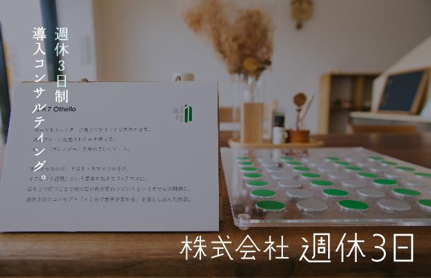 株式会社週休3日 へ