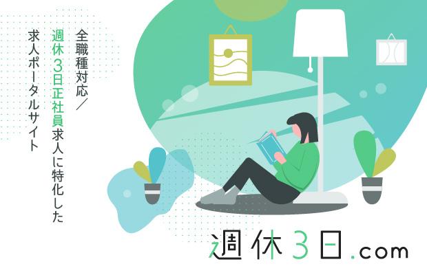 週休3日.com へ