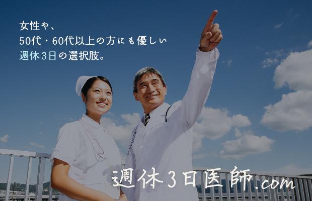 週休3日医師.com へ